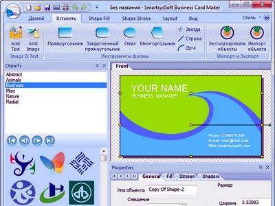 SmartsysSoft Business Card Maker 2.0 + Rus