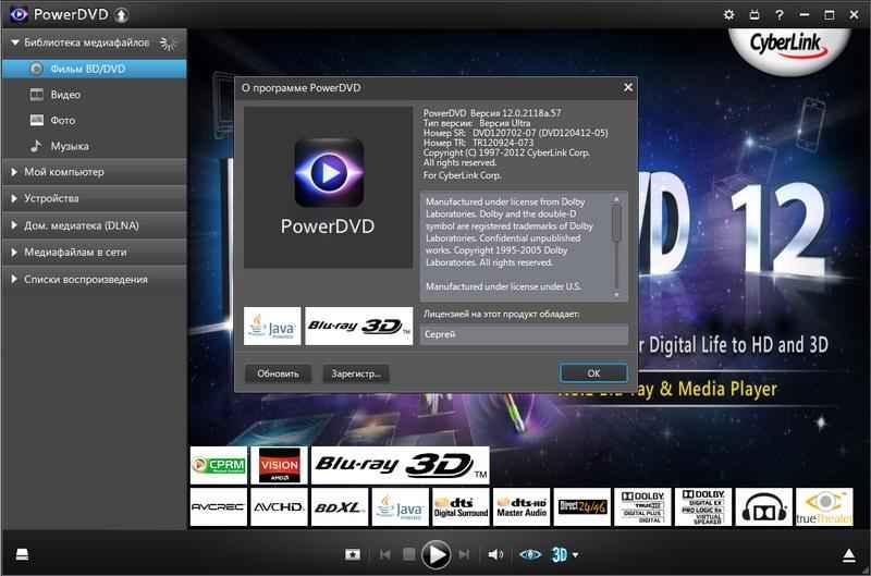 CyberLink PowerDVD 12 Ultra 2012 PC скачать бесплатно торрент.
