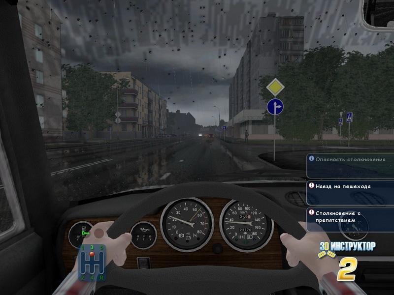 Учебный автосимулятор 2.2.7