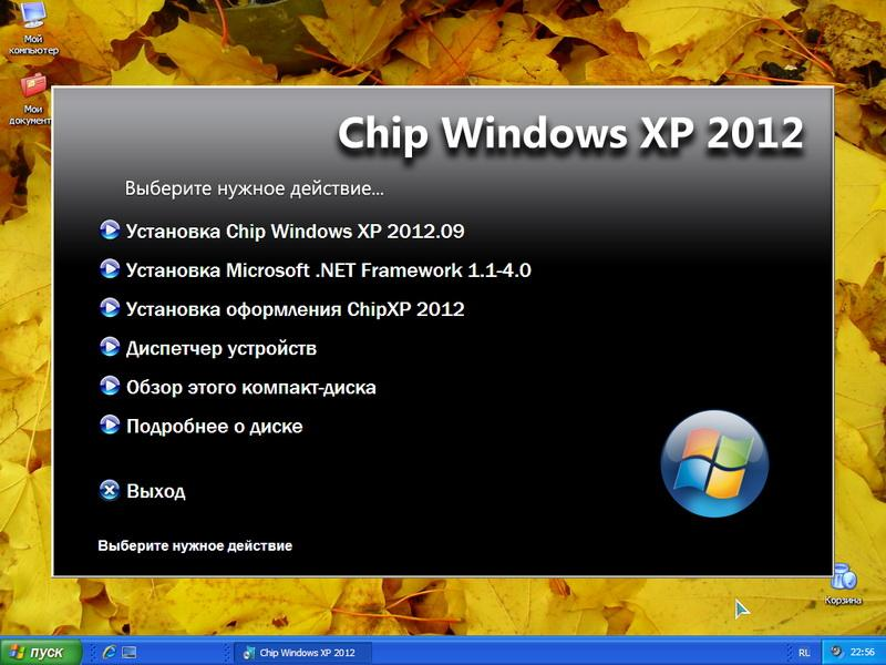 windows xp chip 2009 скачать торрент