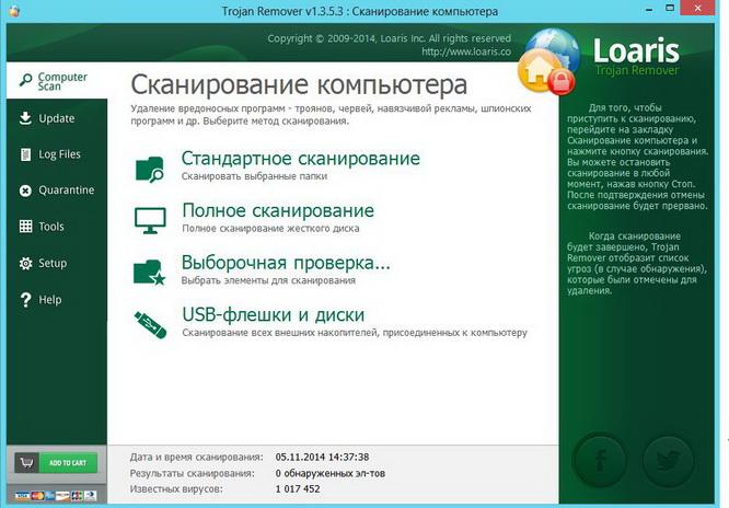 Loaris Trojan Remover - с помощью этой программы вы сможете целиком очистит