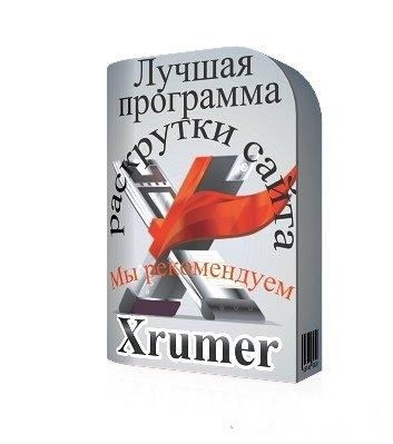 Взлом xrumer 4.0 platinum поисковое продвижение реклама сайта за относительно короткий период продемонстрируют