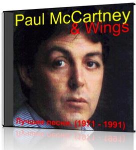 Paul McCartney & Wings. (1971 - 1991).